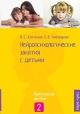 Нейропсихологические занятия с детьми. Практическое пособие часть 2я